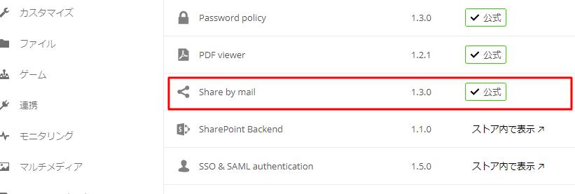 blog nextcloud のshare by mail 機能